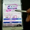 Galaxy Note5のペンとメモで調べ物は革命的にスマートに