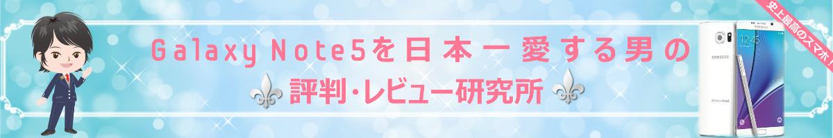 Galaxy S8も日本一愛する男の評判・レビュー研究所