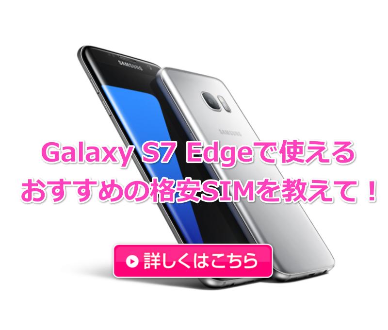 GalaxyS7Edge格安SIM2