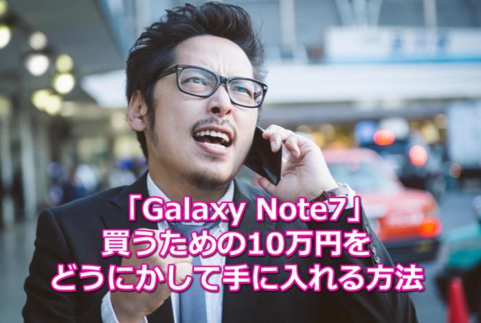 GalaxyNote7の10万円をてにいれるほうほう!