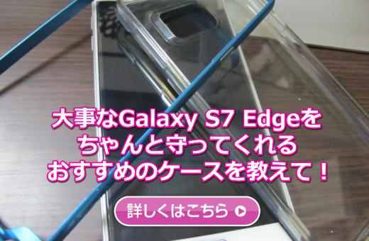 GalaxyS7Edgeのケース
