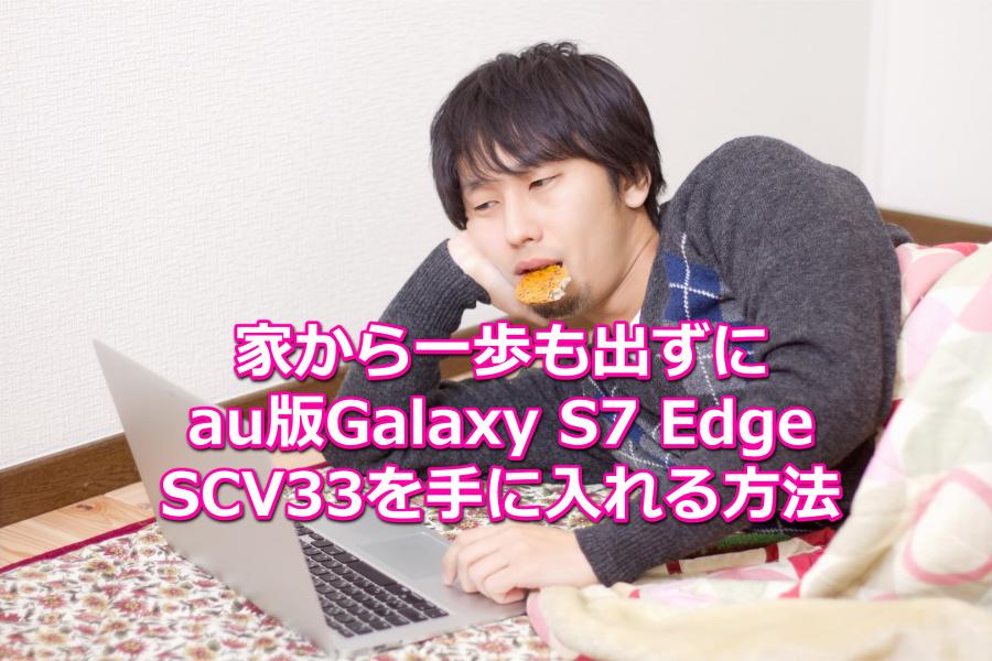 auSCV33_1