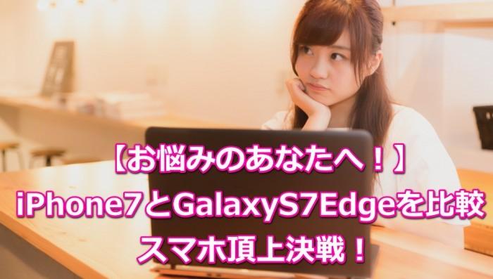 【これが7だ】iPhone7 vs GalaxyS7
