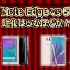 正統進化!Galaxy Note5はEdgeからここが変わった!