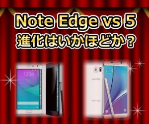 Edge vs 5