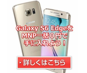 S6 Edge Plus MNP