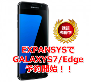 GalaxyS7Expansys