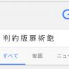 Galaxy Note 5の中華フォント問題が直った!Marshmallowアップデートで!