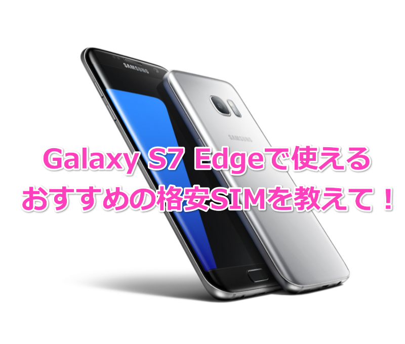 GalaxyS7Edge格安SIM