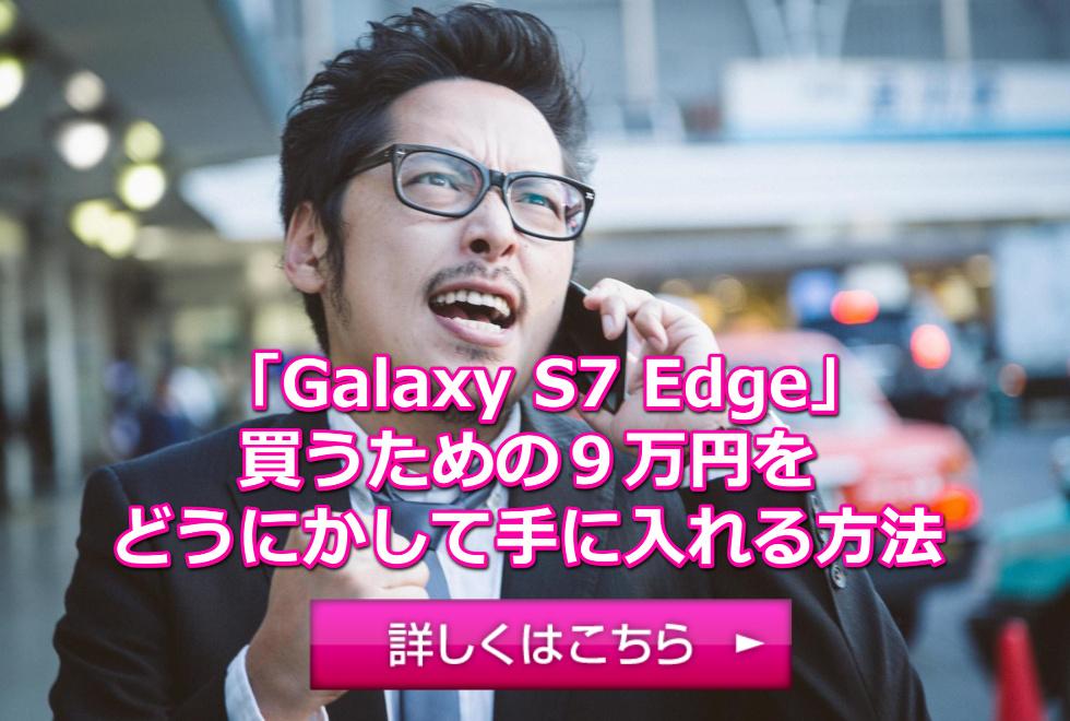 GalaxyS7Edgeの9万円をてにいれるほうほう!