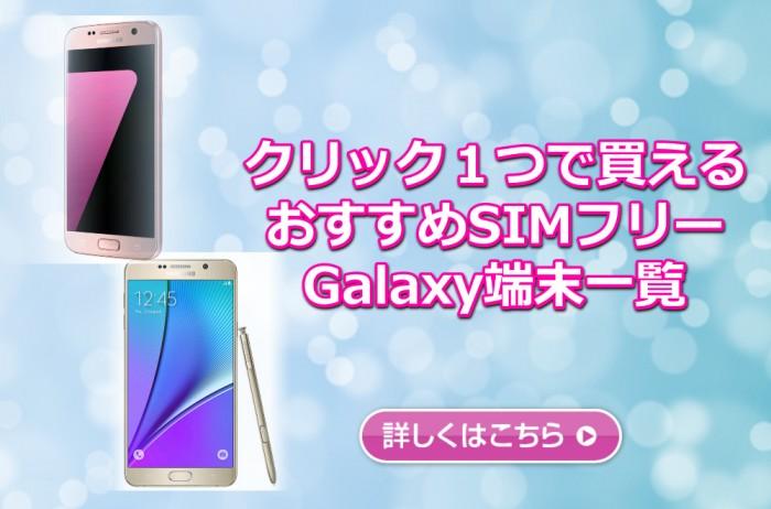 GalaxySimフリー端末一覧